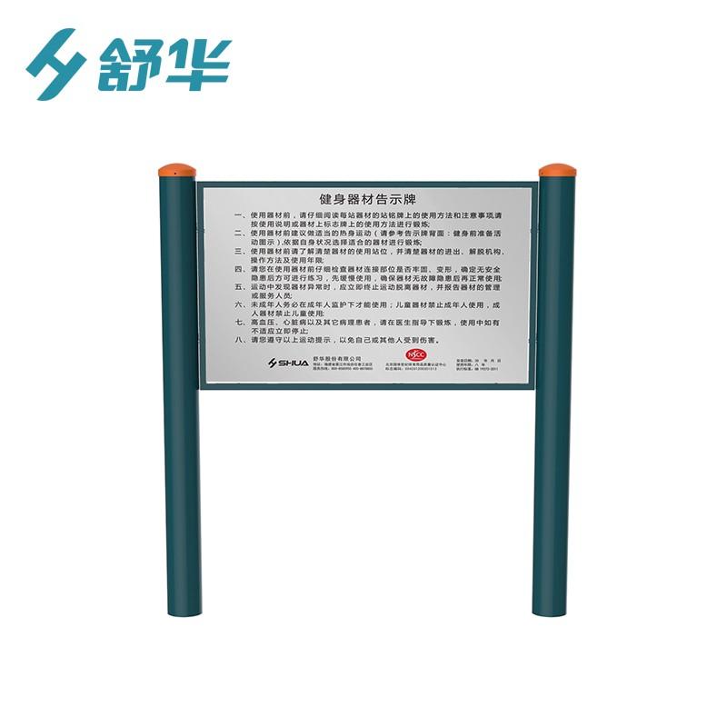 舒华JLG-01告示牌